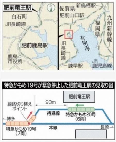 2015-05-22_Nishinippon_JR-Incident-02.jpg