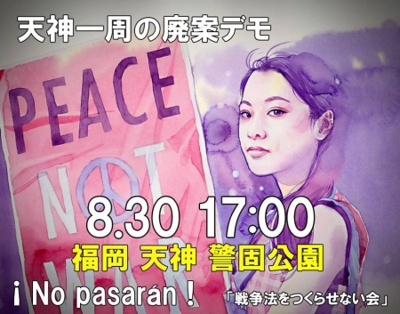 No War 2015-830_in Fukuoka