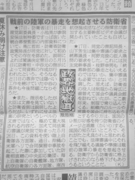 Jigokumimi_20150819.jpg