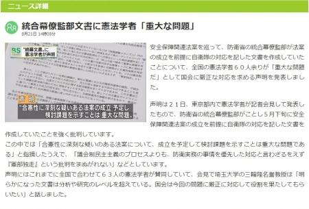NHK-NewsWeb_20150821-01.jpg