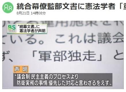 NHK-NewsWeb_20150821-02S.jpg