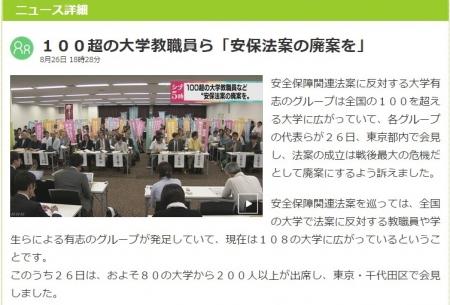 NHK-NewsWeb_20150826-01.jpg
