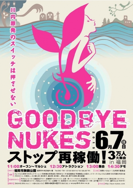 No-Nukes_20150607.jpg