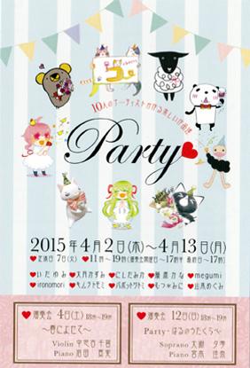 ブログパーティー展2015
