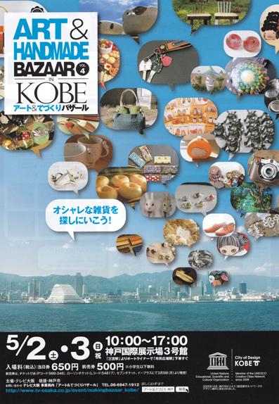 ブログアート&てづくりバザール201505