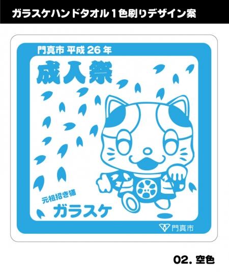 ガラスケ2014成人祭ハンドタオルデザイン 空色