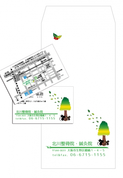 かにゃんこコラボの封筒と名刺/北川整骨院