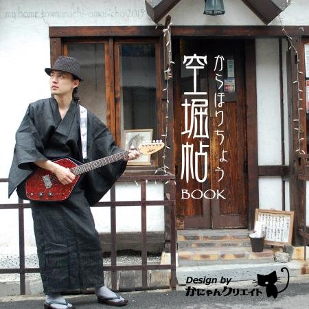 空堀帖 mini book 2015