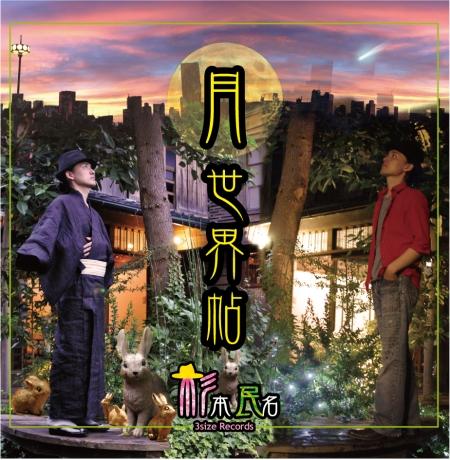 杉本民名さん3rdアルバム「月世界帖」JKデザイン