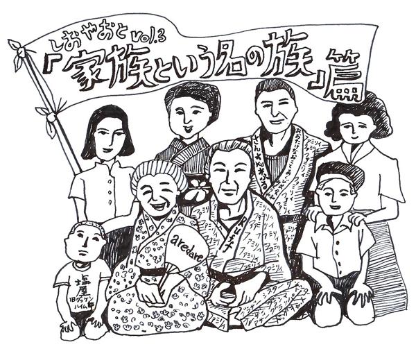 150621-shioyaoto3.jpg