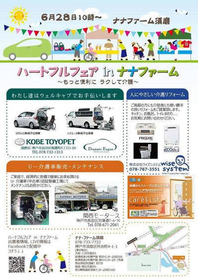 20150615suma-pic011-thumb-400x565-34823.jpg