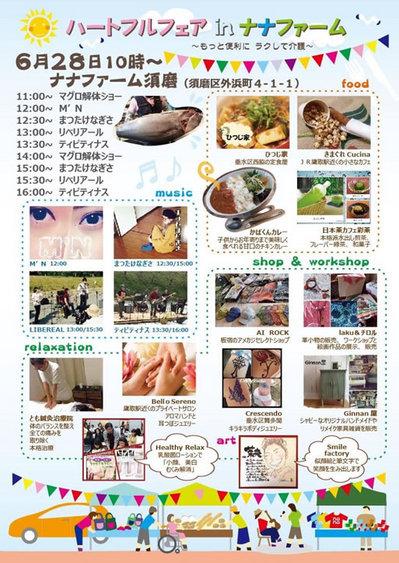 20150615suma-pic012-thumb-400x563-34826.jpg
