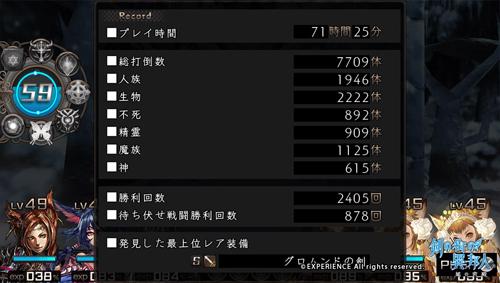 剣街コンプ3