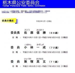 栃木県公安委員会委員