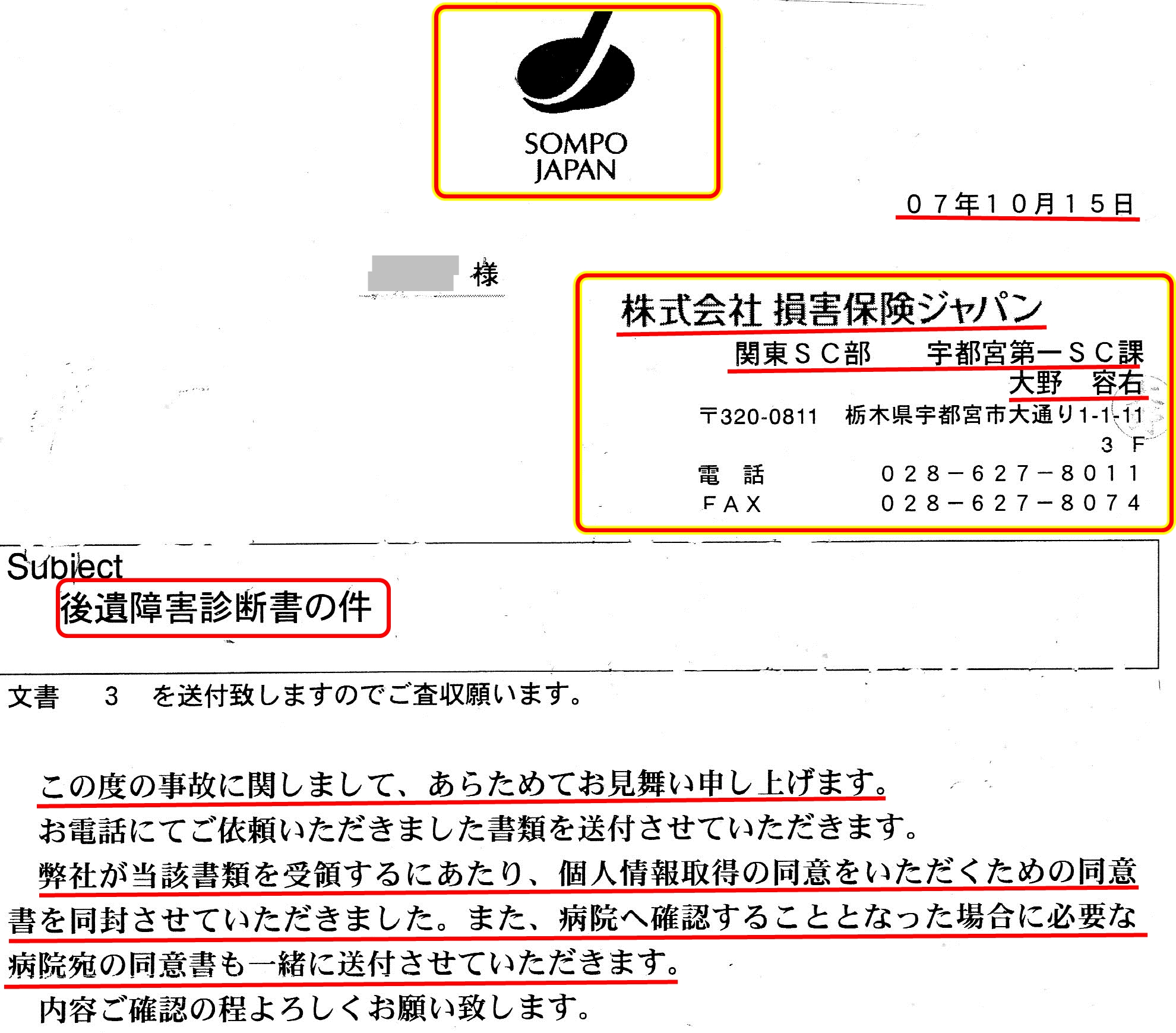 損保ジャパン日本興亜営業担当