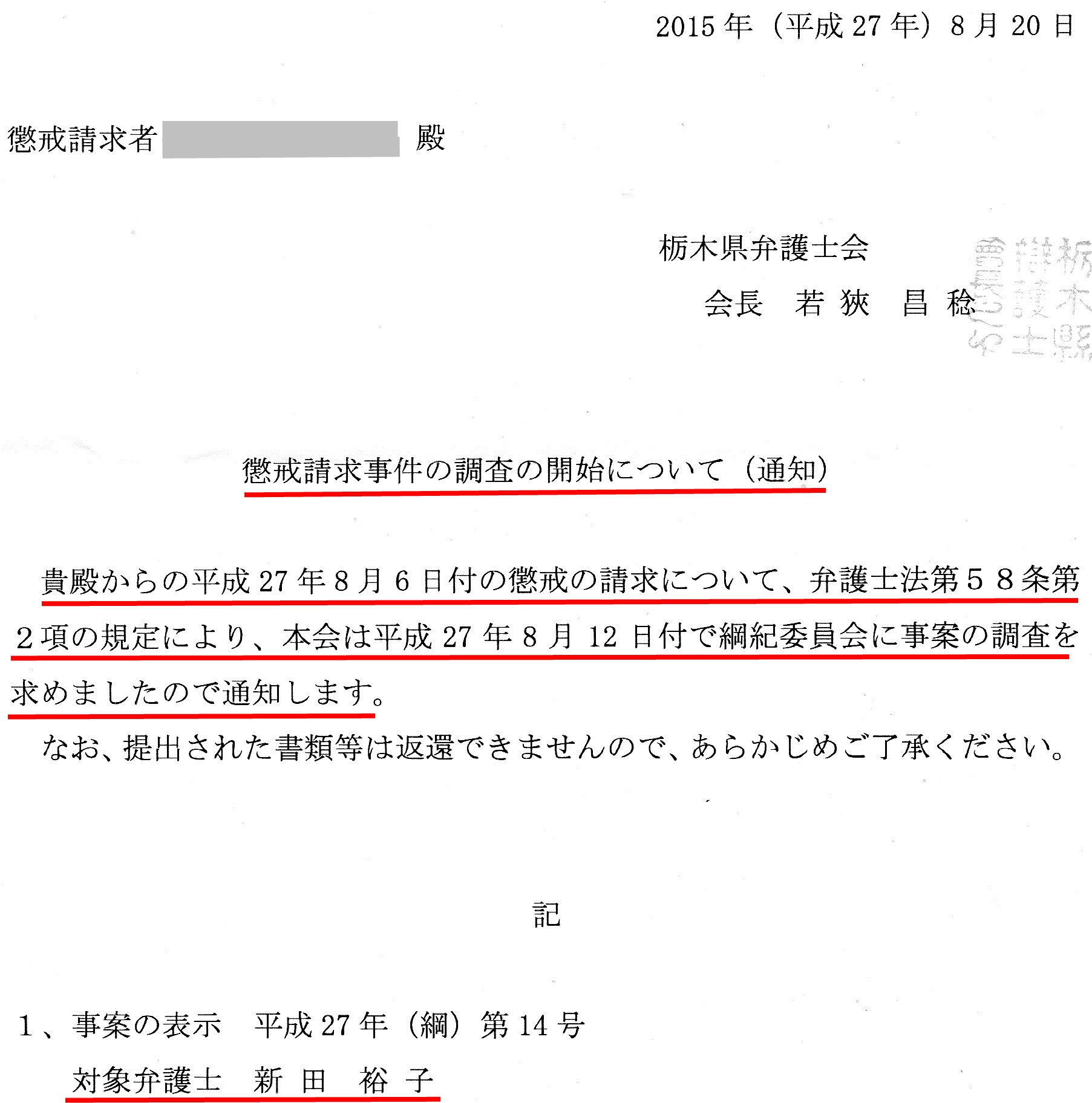 新田裕子弁護士懲戒審査開始