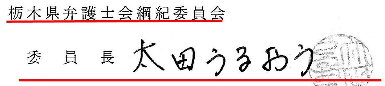 太田うるおう綱紀委員長