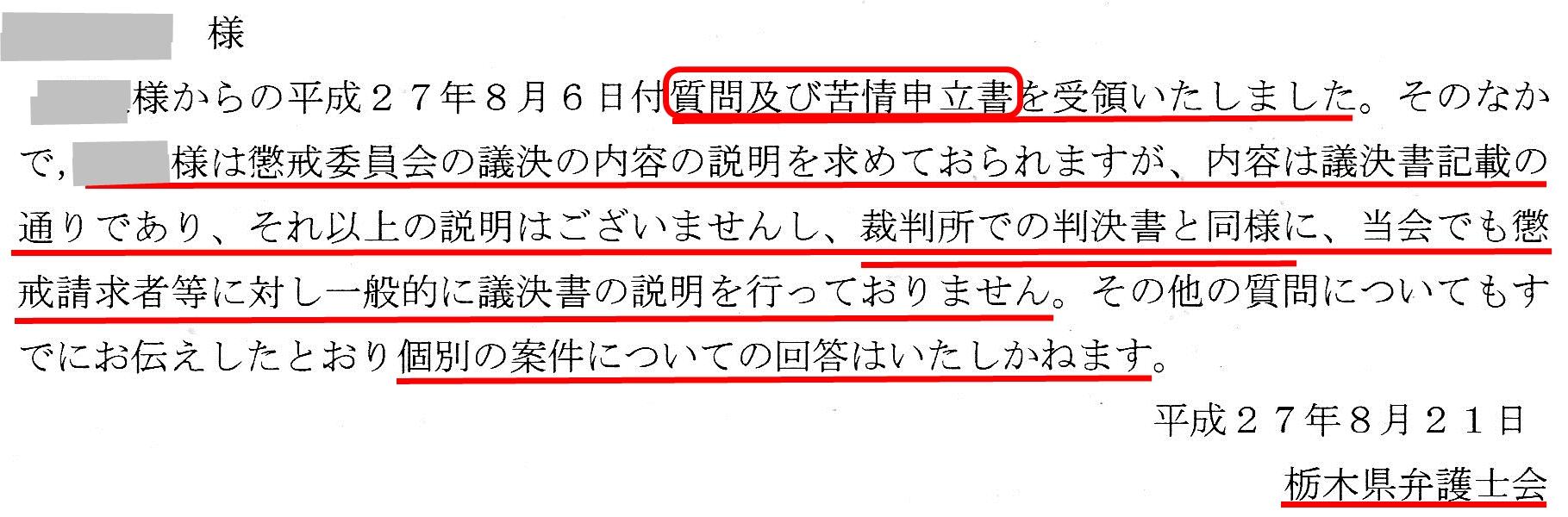 栃木県弁護士会質問拒否