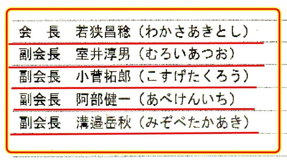 栃木県弁護士会1