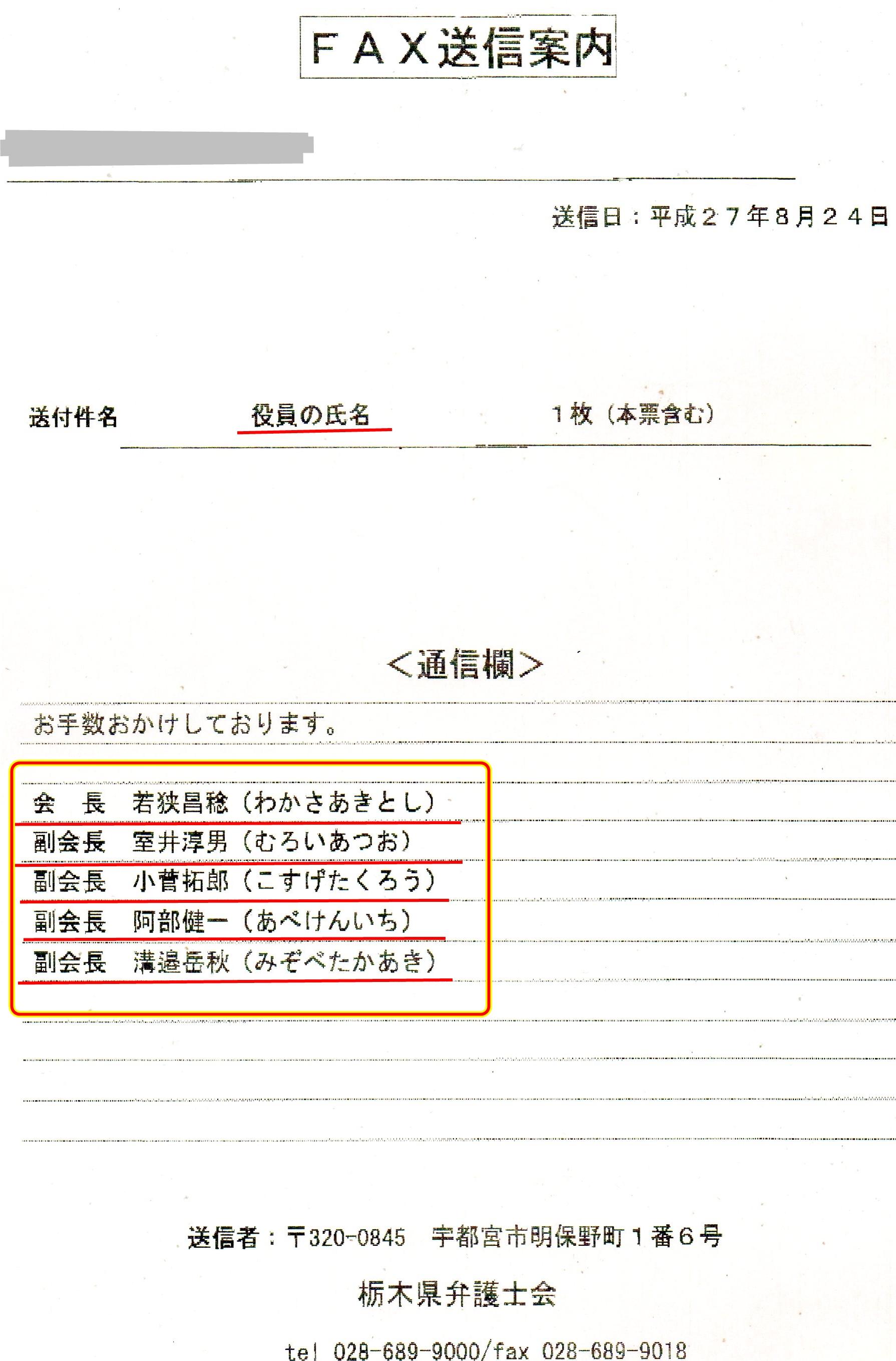 栃木県弁護士会
