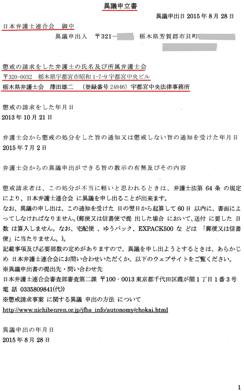 澤田雄二日弁連異議申出