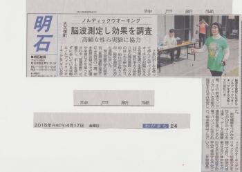神戸新聞NW研究20150417