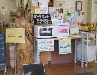 道の駅『筆柿の里 幸田』