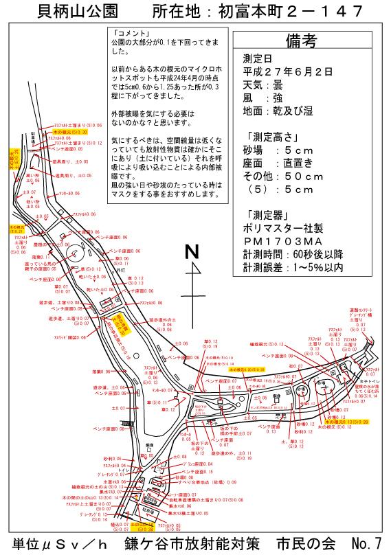 20150704kaigarayama.jpg