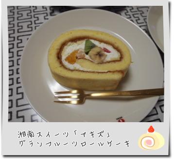 グランフルーツロールケーキ