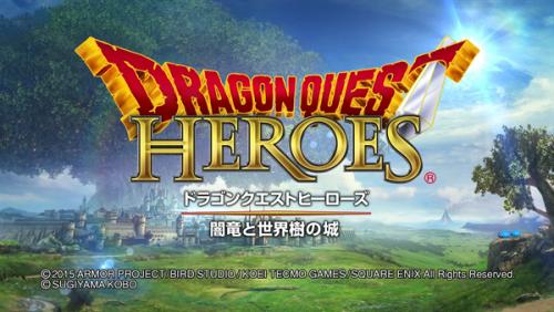 ドラゴンクエストヒーローズ 闇竜と世界樹の城_20150225012752_R