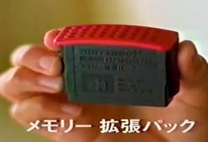 Nintendo64の拡張パックとかいうクソ要素