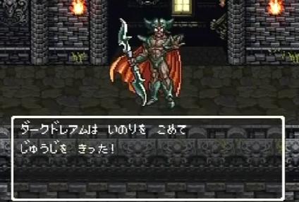 ドラゴンクエスト史上最強のダークドレアムさん