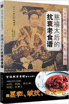 西太后中国語版カバー
