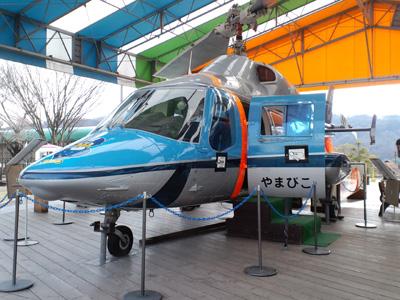 懐古園ヘリコプター
