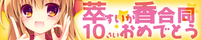 伊吹萃香10周年記念合同誌『萃香10さいおめでとう合同誌