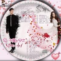 匂いを見る少女OST☆-2