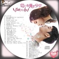匂いを見る少女OST☆☆-2