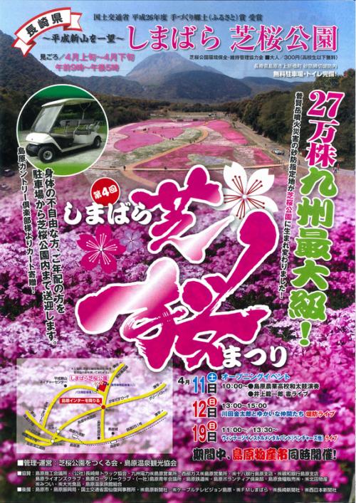 pic_shiba2015-s_convert_20150509235131.png