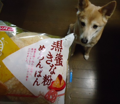 黄な粉パン