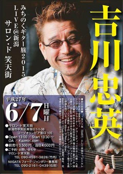 yoshikawa0607.jpg
