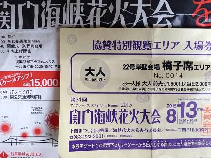 8132015関門海峡花火S13
