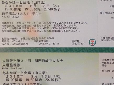 8132015関門海峡花火S15