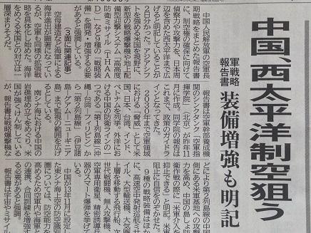 8032015中国新聞S2