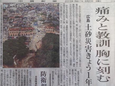 8202015中国新聞S1