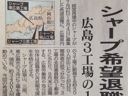 8202015中国新聞S3