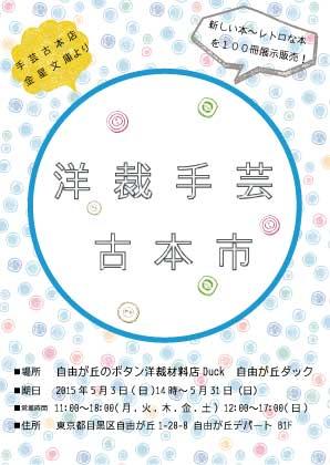 洋裁手芸古本市チラシ01