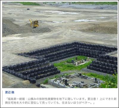 放射能汚染土隠し