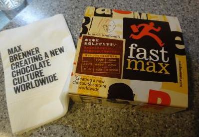 MAX BRENNER CHOCOLATE BAR1