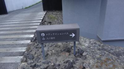 星のや軽井沢 施設2