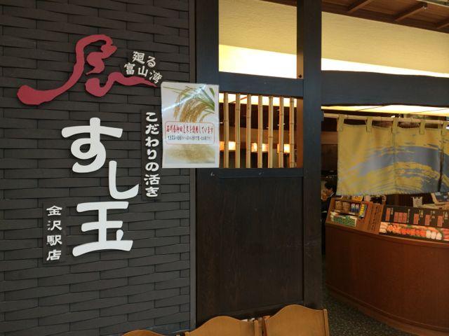 すし 玉 金沢 駅